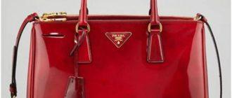 сумка Прада