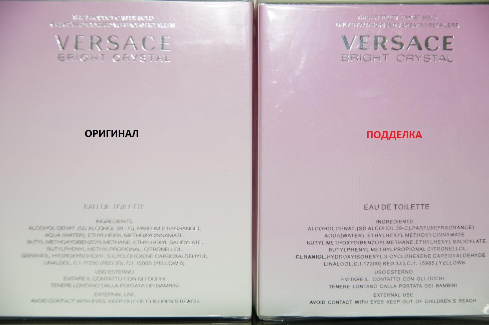 Versace Bright Crystal 90 ml  оригинал против подделки (Фото) 58fbe5c609e5d